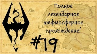 Жизнь в Skyrim #19 (Проклятие замка Гондуин)