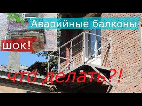 Ремонт аварийных балконов. Что делать, как укрепить балкон