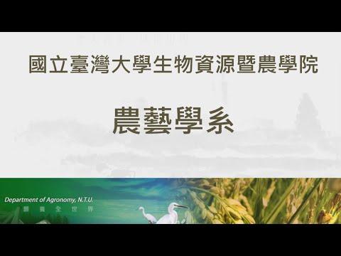 臺灣大學農藝學系暨研究所簡介(2019年度)