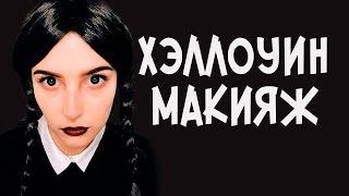 Макияж/Образ На Хэллоуин /Halloween/ 2016 для Девушек: Венсди Аддамс( wednesday addams)