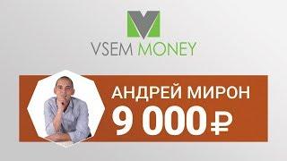 Vsem Money | Отзыв от Андрея Мирона (ИНТЕРБАБКИ) - заработано 9 000 рублей!