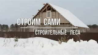 Дом своими руками. Установил второй ярус лесов. О морозном пучении.