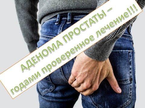 Таблетки гомеопатические при простатите