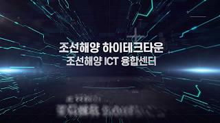 조선해양 하이테크타운 준공식 영상 썸네일 이미지