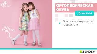 Детская ортопедическая обувь ОрФея