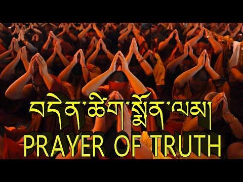 """Buddhist Chant Trinkhor V : 'Denzig Monlam"""" ( Prayer of"""