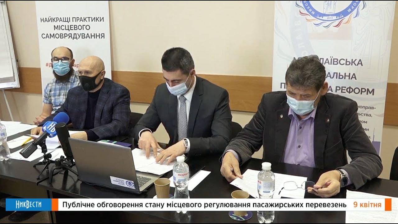 Обсуждение состояния пассажирских перевозок в Николаеве