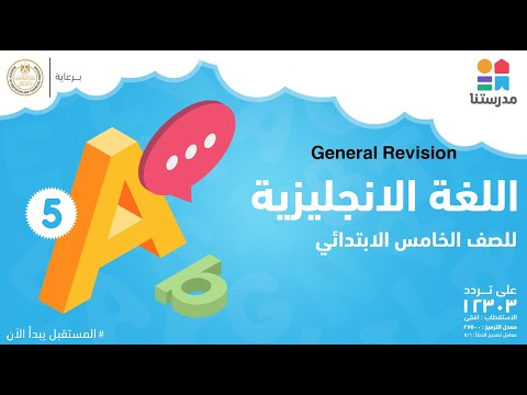 General Revision   الصف الخامس الابتدائي   English