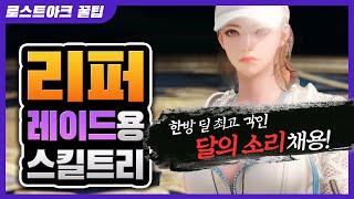 리퍼 [레이드] 스킬트리 영상