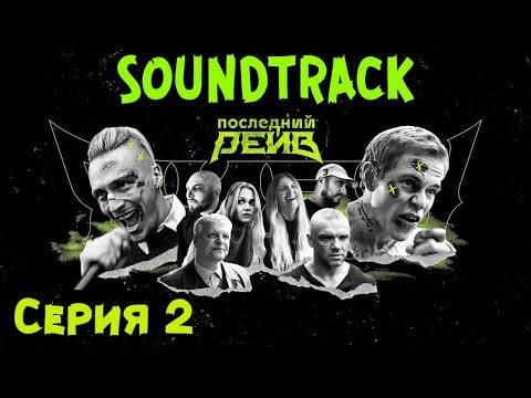 Последний рейв. Soundtrack. 2 серия
