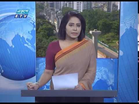 09 AM News || সকাল ০৯ টার সংবাদ || 02 June 2020 || ETV News