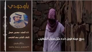 شيلة ياوجودي .. اداء المنشد سعدون فيصل .. كلمات الشاعر سعد العايضي تحميل MP3