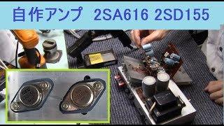 【アンプ修理②】2SA616  2SD155  搭載自作パワーアンプの検証②  【自作アンプ】