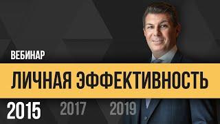 Олег Брагинский. Вебинар. Личная эффективность 2015