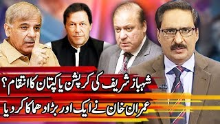 Kal Tak with Javed Chaudhry   8 October 2018   Express News