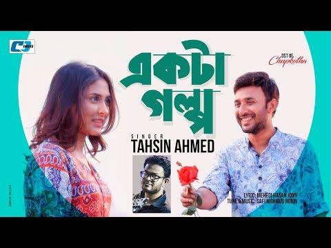 Ekta Golpo | Tahsin Ahmed | Mehazabien | Monoj Kumar | Official Drama Video | Bangla New Song 2019