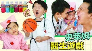 醫生遊戲  好好玩喔!過家家遊戲 親子互動(短剧)醫生玩具開箱~ Doctor Toys Opening!