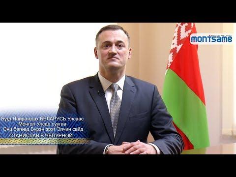Бүгд Найрамдах Беларусь Улсаас Монгол Улсад суугаа Элчин сайд Станислав В.Чепурной Сар шинийн мэндчилгээ дэвшүүллээ