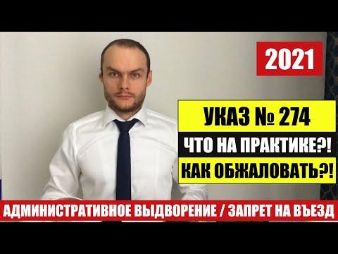АДМИНИСТРАТИВНОЕ ВЫДВОРЕНИЕ / ЗАПРЕТ НА ВЪЕЗД В РФ в 2021 и УКАЗ № 274. Практика.  Юрист . адвокат
