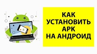 Установка приложений на Андроид | Как установить приложение на телефон