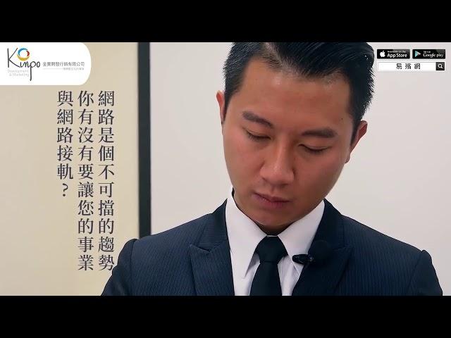 成為合作夥伴-影音介紹-孫梓桓司儀