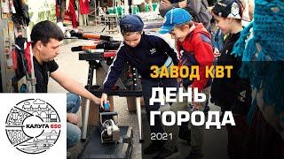 Праздник 650-летия Калуги вместе с КВТ!