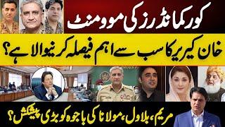 sabir shakir   Imran Khan will make the most important decision of his career