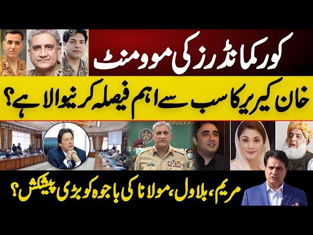 sabir shakir.. Imran Khan will make the most important decision of his career..