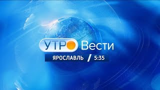 Вести-Ярославль от 25.09.18 5:35