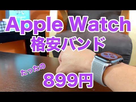 【格安】Apple Watch用スポーツループバンドをアマゾンで買ってみた。たったの899円だけどそのクオリティはどお?