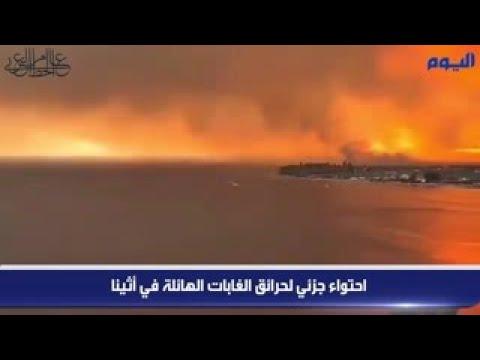 احتواء جزئي لحرائق الغابات الهائلة في أثينا