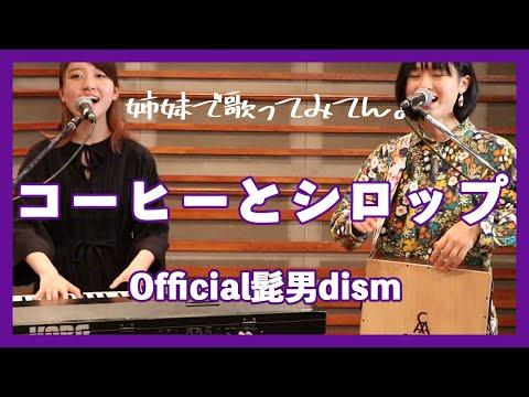 コーヒーとシロップ/Official髭男dismを歌ってみてん by ゆりめり