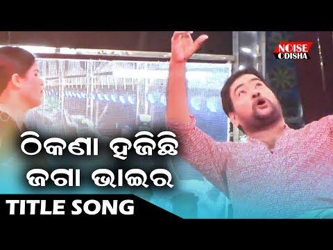 THIKANA HAJICHI JAGA BHAI RA TITEL SONG || FULL SONG ||KALINGA GANANATYA
