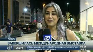 Международная торговая выставка завершила работу в Дамаске