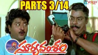 Suryavamsam Movie Parts 3/14 - Venkatesh, Meena