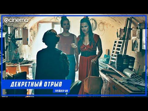 Декретный отрыв ✔️ Русский трейлер (2020)