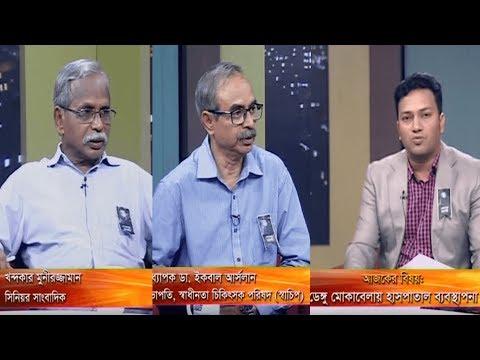 একুশের রাত || ডেঙ্গু মোকাবেলায় হাসপাতাল ব্যবস্থাপনা || আলোচক: অধ্যাপক ডা, ইকবাল আর্সলান, সভাপতি, স্বাধীনতা চিকিৎসা পরিষদ ( স্বাচিপ) || খন্দকার মুনীরুজ্জামান, সিনিয়র সাংবাদিক || উপস্থাপক: রাজিব জামান || ০৫ আগস্ট ২০১৯