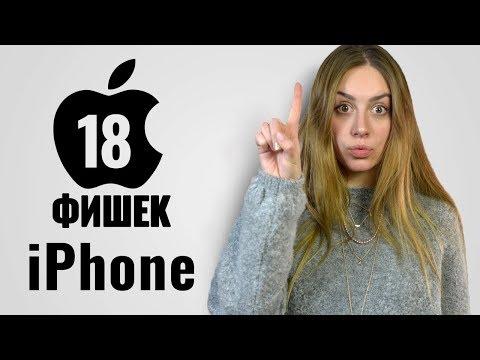 18 фишек iPhone, о которых вы не знали- обзор от Ники