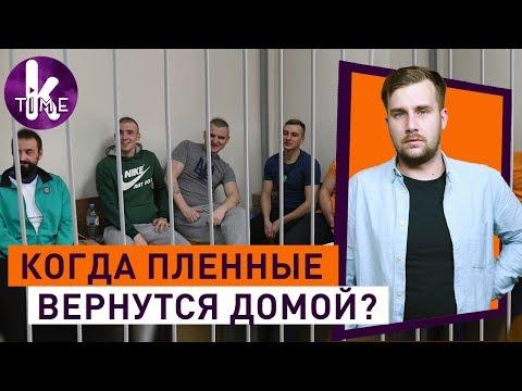 ОбмЕн или обмАн? Что с пленными Украины и России? — #79 Политика с Печенкиным