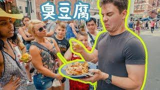 当我们让美国人第一次吃臭豆腐的时候…