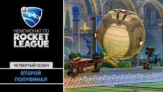 Чемпионат по Rocket League - 4 сезон 12 выпуск: Второй полуфинал