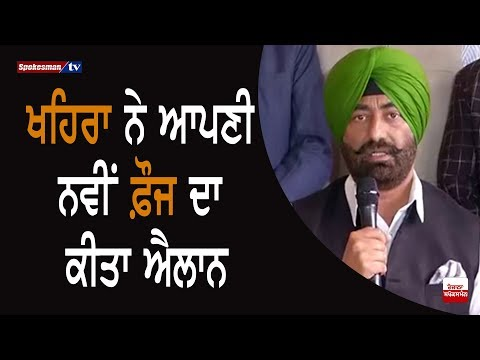 Sukhpal Khaira revealed about his new army