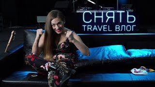 TO-DO-LIST СТАМБУЛ - как снять трэвел-шоу за 2 недели до Нового Года