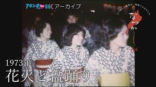 1973年 花火と盆踊り【なつかしが】