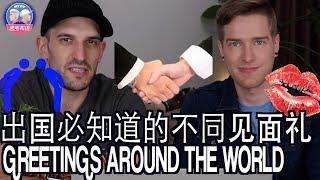 初次跟外国人见面千万别用这些打招呼的方式!SO尴尬! GREETINGS AROUND THE WORLD