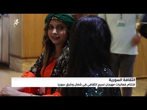 شاهد بالفيديو.. اختتام فعاليات مهرجان نسيج الثقافي في شمال وشرق سوريا