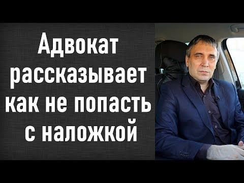 Советы адвоката Геннадия Ефремова: наложенный платеж Почта России - что это и как отправить посылку?