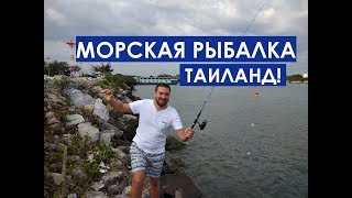 Рыбалка на пляже джомтьен