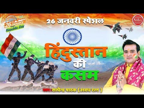 भारत की भूमि पर जन्मे हम को ये अभिमान है