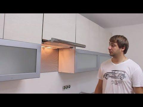Установка вытяжки своими руками | Как установить вытяжку на кухне |